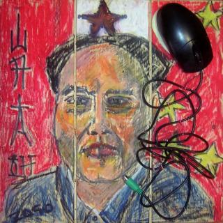 MaoTse Tung and your mouse cm 45x40